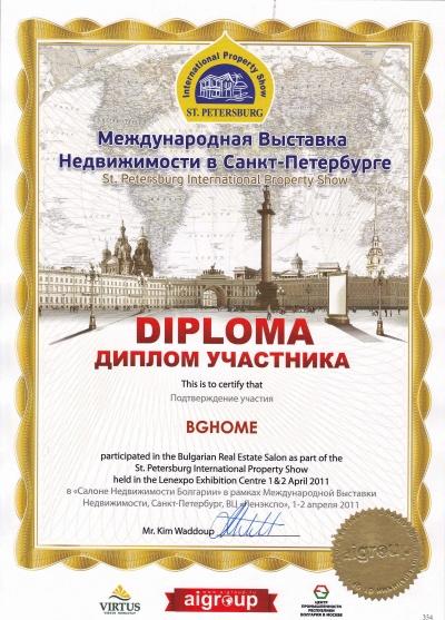 Недвижимость в Болгарии купить квартиры и дома недорого цены   Диплом участника в международной выставке недвижимости в Санкт Петербурге